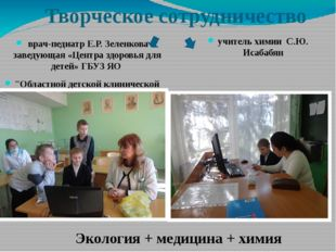 Творческое сотрудничество врач-педиатр Е.Р. Зеленкова заведующая «Центра здор