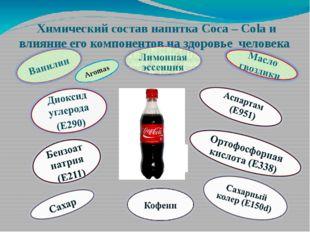 Химический состав напитка Coca – Cola и влияние его компонентов на здоровье ч