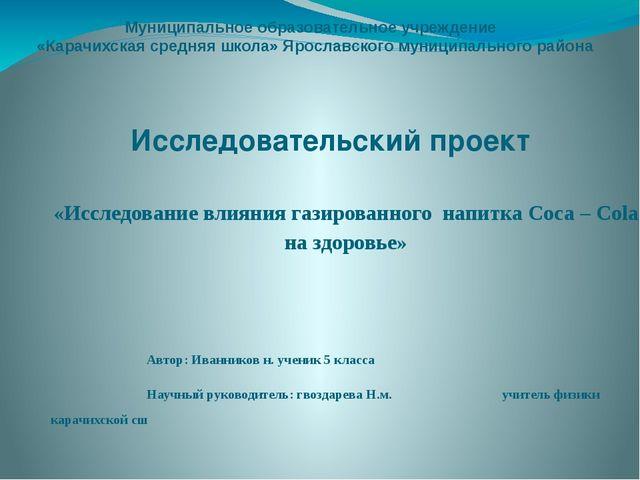 Муниципальное образовательное учреждение «Карачихская средняя школа» Ярославс...