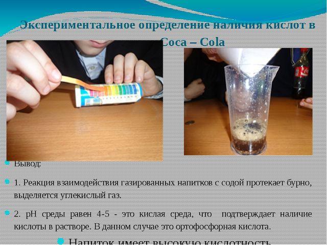 Экспериментальное определение наличия кислот в напитке Coca – Cola Вывод: 1....