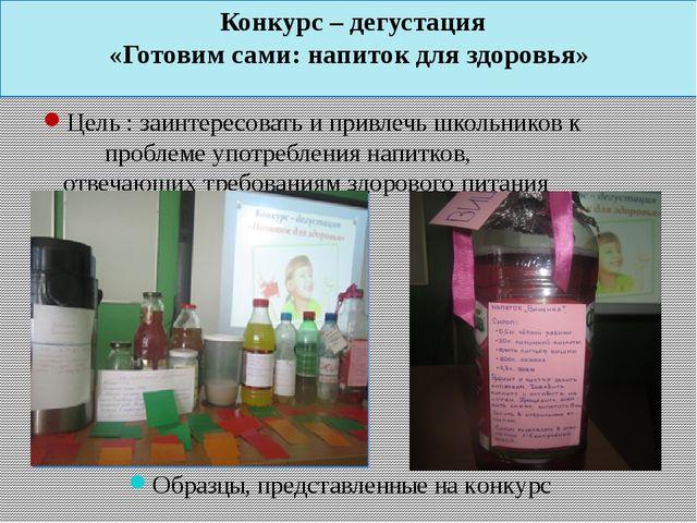 Оценку качества напитков проводит врача-педиатр Зеленкова Е.Р. заведующая «Ц...