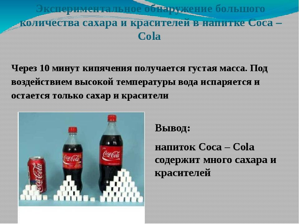 Экспериментальное обнаружение большого количества сахара и красителей в напит...