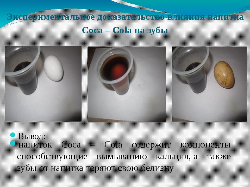 Экспериментальное доказательство влияния напитка Coca – Cola на зубы Вывод: н...