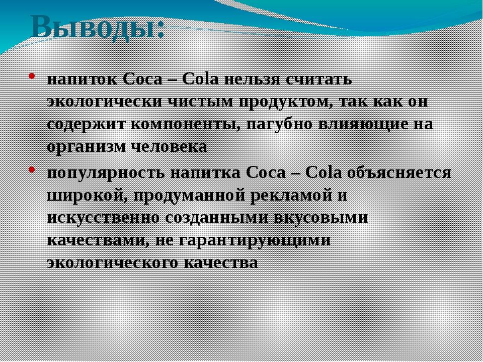 «Думай глобально — действуй локально» От проблемы вреда напитка Coca – Cola к...