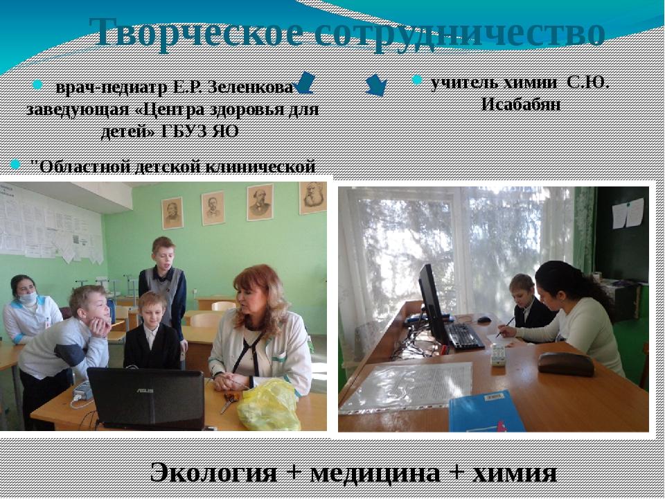 Творческое сотрудничество врач-педиатр Е.Р. Зеленкова заведующая «Центра здор...