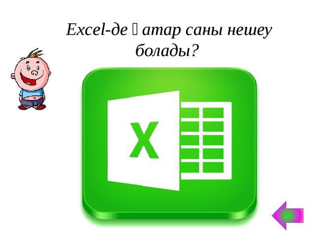 Excel-де қатар саны нешеу болады?