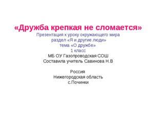 «Дружба крепкая не сломается» Презентация к уроку окружающего мира раздел «Я