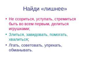 Найди «лишнее» Не ссориться, уступать, стремиться быть во всем первым, делить