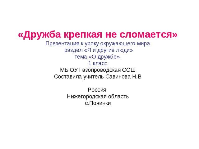 «Дружба крепкая не сломается» Презентация к уроку окружающего мира раздел «Я...