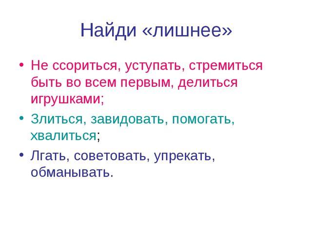 Найди «лишнее» Не ссориться, уступать, стремиться быть во всем первым, делить...