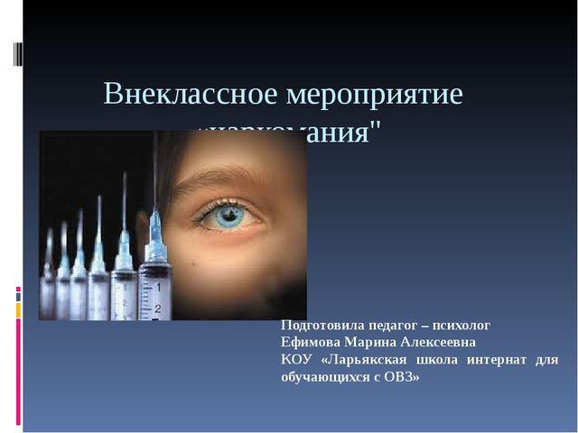 Презентация на тему наркомания наркологические клиника возрождение