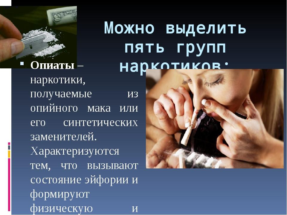 опийна наркомания