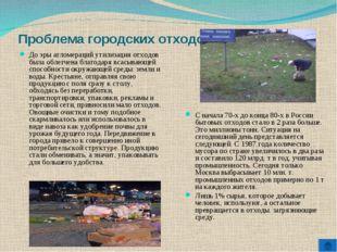 Проблема городских отходов. До эры агломераций утилизация отходов была облег