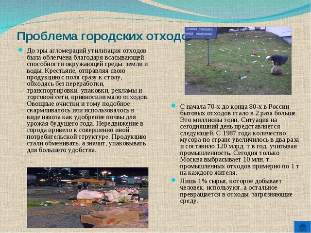 Проблема городских отходов. До эры агломераций утилизация отходов была облег...