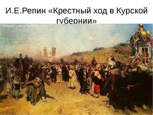 И.Е.Репин «Крестный ход в Курской губернии»