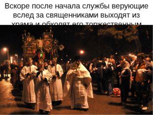 Вскоре после начала службы верующие вслед за священниками выходят из храма и