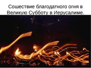 Сошествие благодатного огня в Великую Субботу в Иерусалиме.