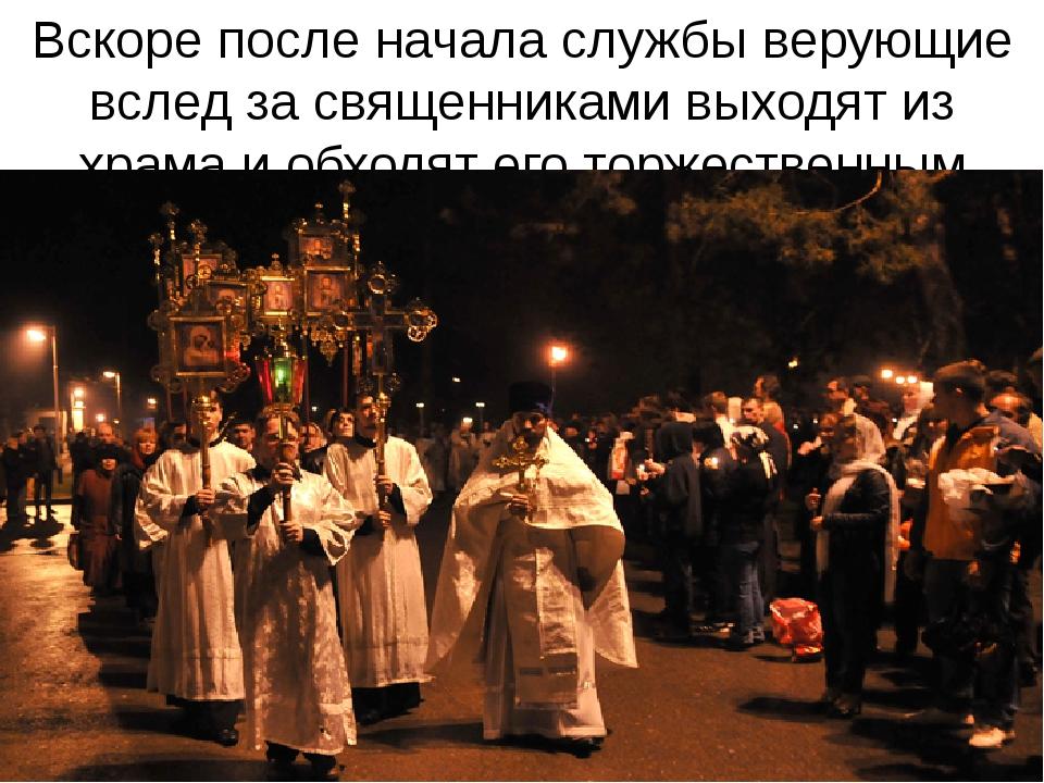 Вскоре после начала службы верующие вслед за священниками выходят из храма и...