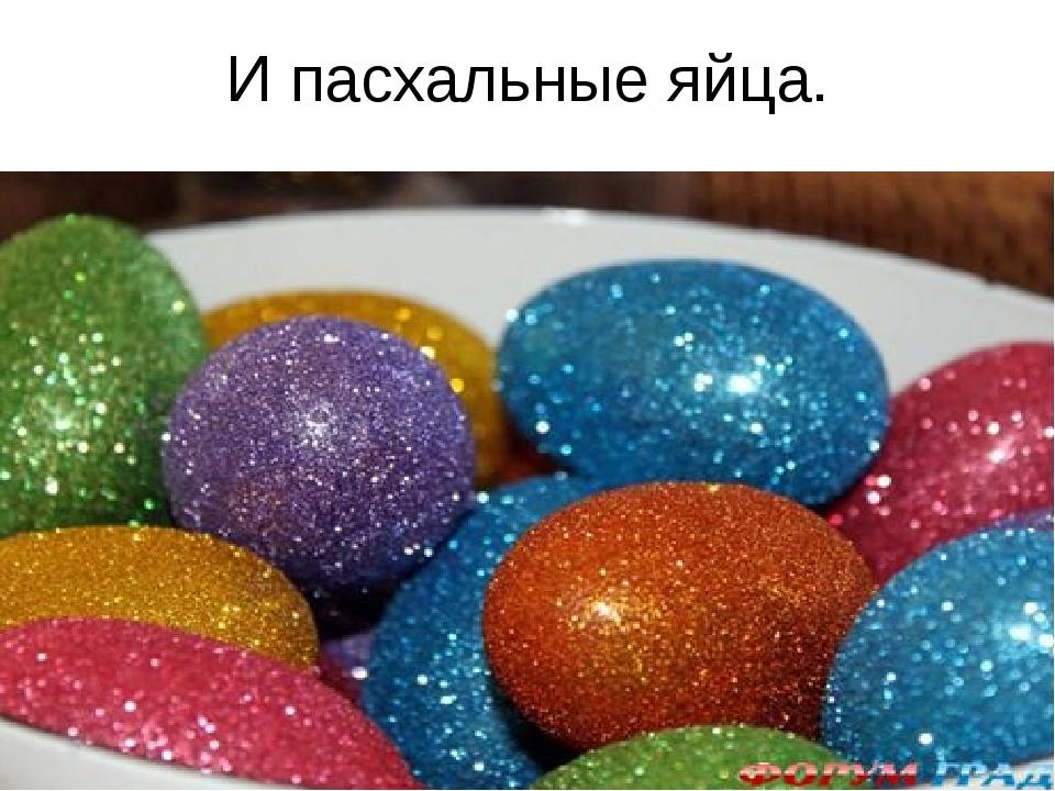 И пасхальные яйца.