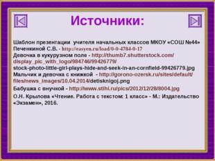 Источники: Шаблон презентации учителя начальных классов МКОУ «СОШ №44» Печенк