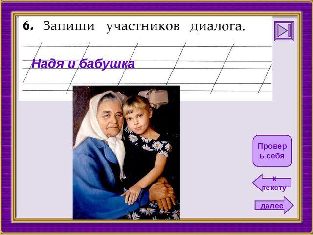 далее к тексту Проверь себя Надя и бабушка