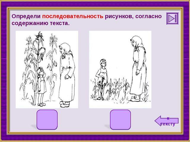 к тексту Определи последовательность рисунков, согласно содержанию текста.