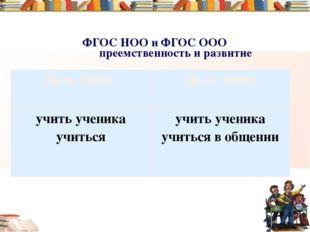 ФГОС НОО и ФГОС ООО преемственность и развитие Цель НОО Цель ООО учить учени