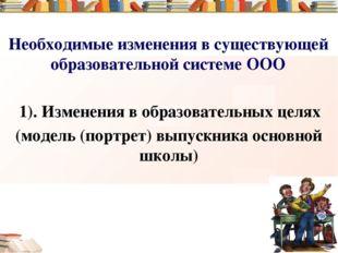 Необходимые изменения в существующей образовательной системе ООО 1). Изменени