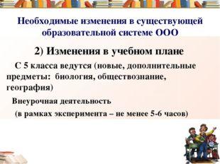 Необходимые изменения в существующей образовательной системе ООО 2) Изменения