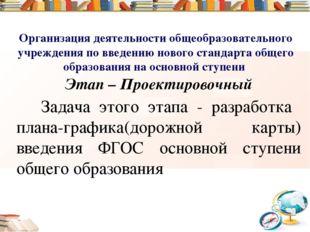 Организация деятельности общеобразовательного учреждения по введению нового с