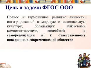 Цель и задачи ФГОС ООО Полное и гармоничное развитие личности, интегрированно