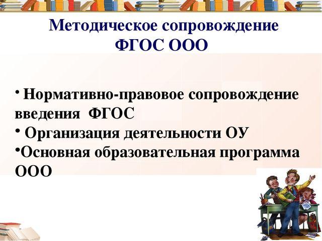 Методическое сопровождение ФГОС ООО Нормативно-правовое сопровождение введен...