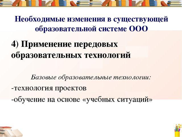 Необходимые изменения в существующей образовательной системе ООО 4) Применени...