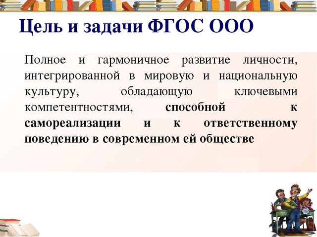 Цель и задачи ФГОС ООО Полное и гармоничное развитие личности, интегрированно...