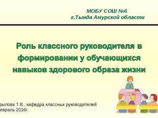 МОБУ СОШ №6 г.Тында Амурской области Крылова Т.В., кафедра классных руководит