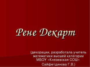 Рене Декарт (декорации, разработала учитель математики высшей категории МБОУ
