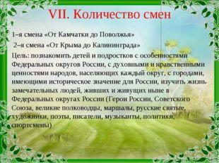 VII. Количество смен 1–я смена «От Камчатки до Поволжья» 2–я смена «От Крыма