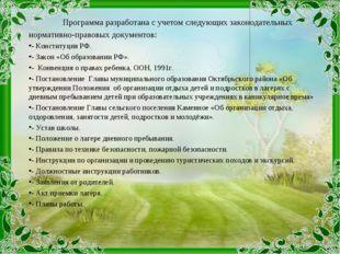 Программа разработана с учетом следующих законодательных нормативно-правовых