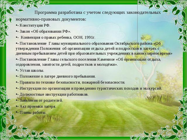 Программа разработана с учетом следующих законодательных нормативно-правовых...