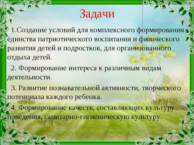 Задачи 1.Создание условий для комплексного формирования единства патриотическ...