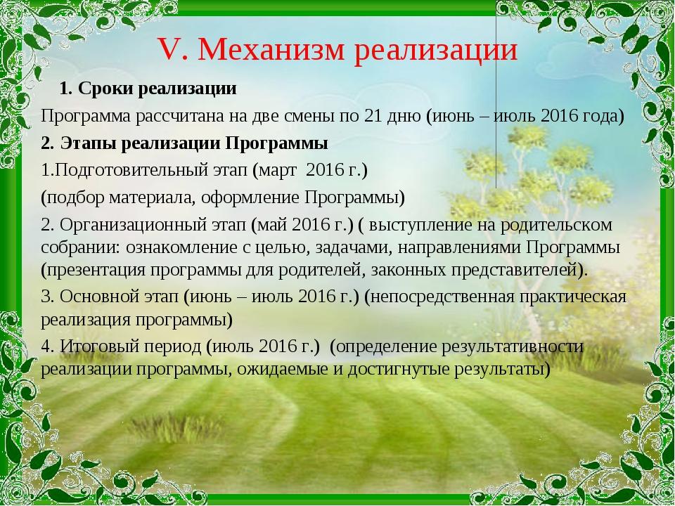 V. Механизм реализации 1. Сроки реализации Программа рассчитана на две смены...