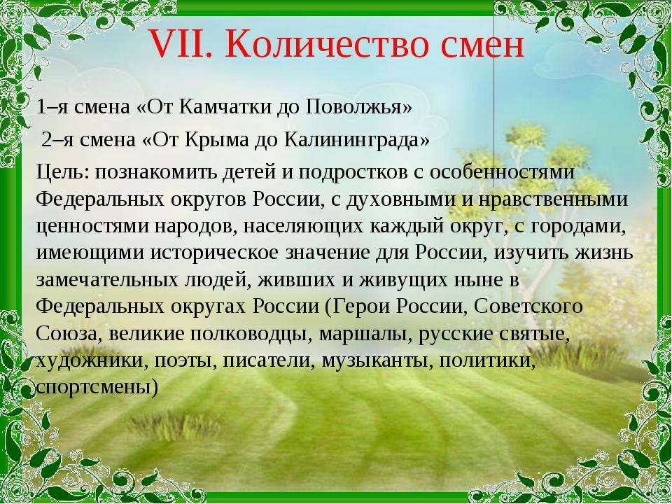 VII. Количество смен 1–я смена «От Камчатки до Поволжья» 2–я смена «От Крыма...