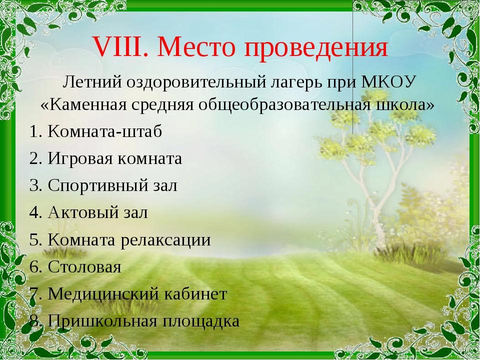 VIII. Место проведения Летний оздоровительный лагерь при МКОУ «Каменная средн...