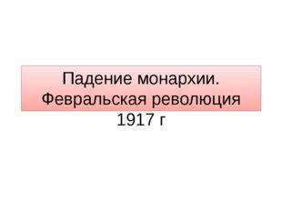 Падение монархии. Февральская революция 1917 г