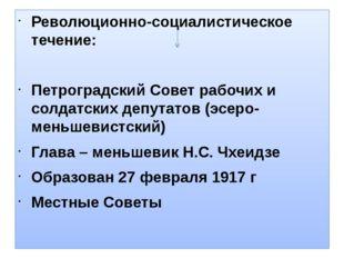 Революционно-социалистическое течение: Петроградский Совет рабочих и солдатск