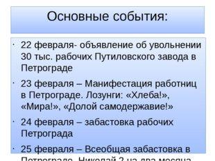 Основные события: 22 февраля- объявление об увольнении 30 тыс. рабочих Путило