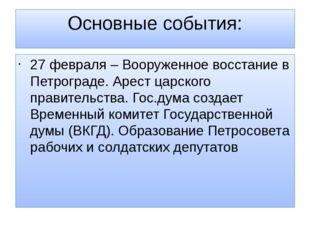 Основные события: 27 февраля – Вооруженное восстание в Петрограде. Арест царс