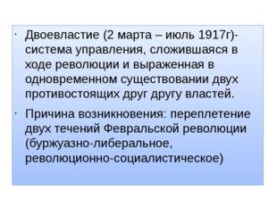 Двоевластие (2 марта – июль 1917г)- система управления, сложившаяся в ходе ре