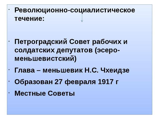Революционно-социалистическое течение: Петроградский Совет рабочих и солдатск...