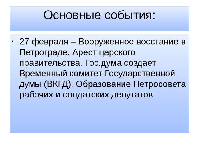 Основные события: 27 февраля – Вооруженное восстание в Петрограде. Арест царс...